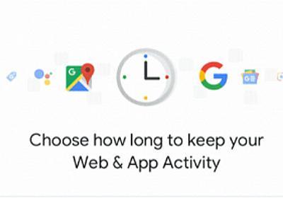 Google、ロケーションや検索履歴データの自動削除機能 3カ月か18カ月から選択可能に - ITmedia NEWS