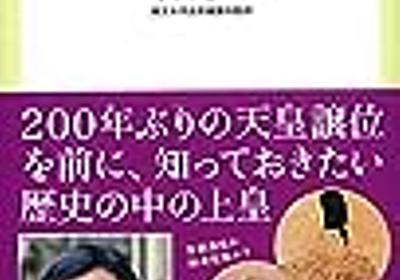 上皇の歴史は日本の歴史 ― 『上皇の日本史』(本郷和人/中公新書ラクレ) - みつるの読書部屋