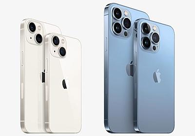 「iPhone 13/mini/Pro/Pro Max」は何が変わった? iPhone 12シリーズとの比較まとめ(1/3 ページ) - ITmedia NEWS