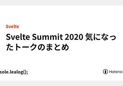 Svelte Summit 2020 気になったトークのまとめ - console.lealog();