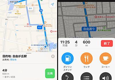 【iPhone標準アプリ】iOS 10「マップ」アプリが「Google Map」顔負けレベルに! | &GP