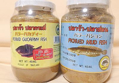 タイの発酵塩漬け魚調味料はAmazonで買えて洋食でもうまい :: デイリーポータルZ