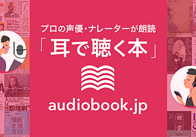 忙しいあなたも、耳は意外とヒマしてる - audiobook.jp
