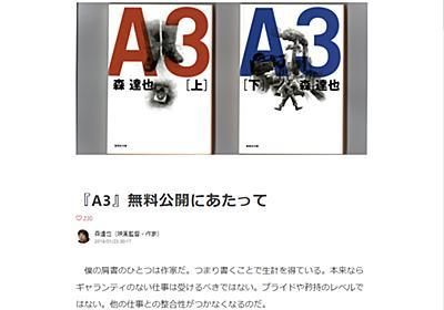 オウム真理教事件を描いたノンフィクション「A3」、作者がnoteで無料公開 - ITmedia NEWS