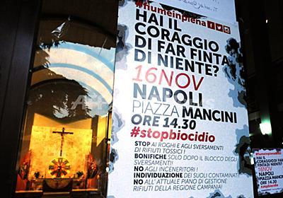 伊ナポリのごみ不法投棄、健康被害深刻 「死の三角形」 写真1枚 国際ニュース:AFPBB News