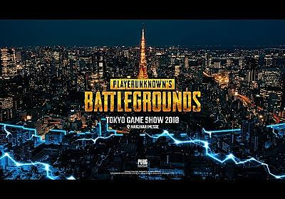 PUBGブース Day2【TOKYO GAME SHOW2018】