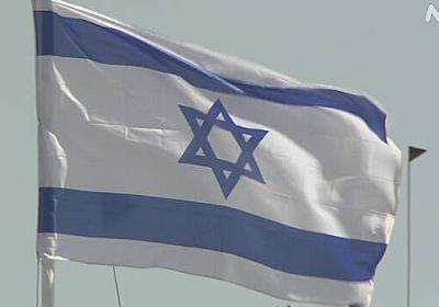 イスラエル 3回目のワクチン接種実施へ 感染再拡大で | 新型コロナウイルス | NHKニュース