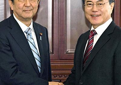 制裁決議へ中ロ説得 日韓首脳会談、連携を確認: 日本経済新聞