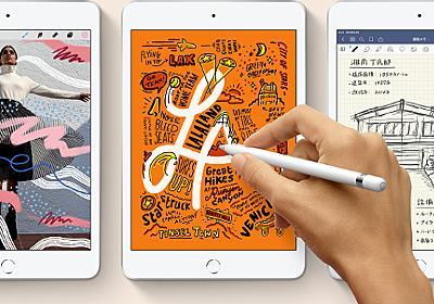 Apple Pencil対応で第5世代目の「iPad mini」発表、価格は45,800円 (税別)から | phablet.jp (ファブレット.jp)