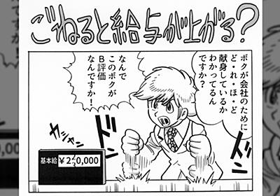 田中圭一のゲームっぽい日常 背筋も凍る、業績評価の真実 | OPTPiX Labs Blog
