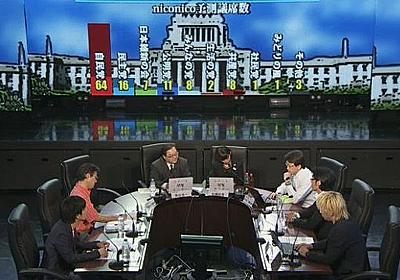 niconico、ネット世論調査もとに参院選「当確予測」 121議席中118議席一致で的中率97.52パーセント | ニコニコニュース
