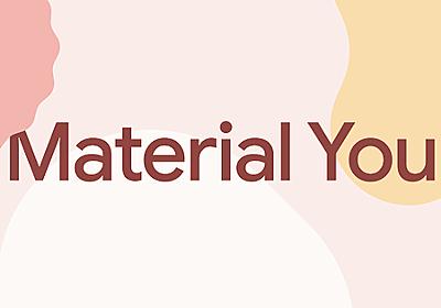Googleがマテリアルデザインを次の段階に進化させた「Material You(マテリアルユー)」を発表、UIデザインがユーザー好みに変幻自在に - GIGAZINE
