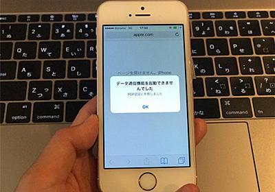 「データ通信機能を起動できませんでした」「PDP認証に失敗しました」というエラーメッセージの対処法まとめ! - iPhone最新情報