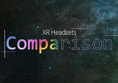 XRヘッドセット比較表
