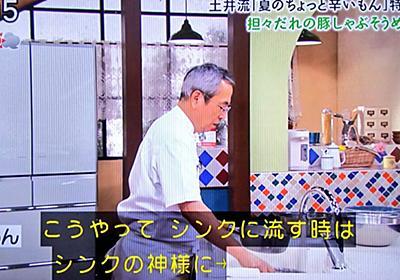 土井善晴先生が教える、そうめんのお湯を捨てるときのポイントが「日本独特の考え方」で優しい世界「アレはそういうことだったのか!」 - Togetter