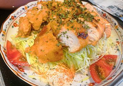 【1食72円】チキンタツタのMCTオイルサラダの節約自炊レシピ - 50kgダイエットした港区芝浦IT社長ブログ