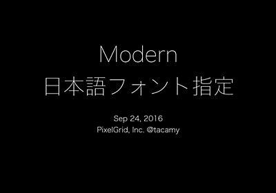 モダン日本語フォント指定 - Speaker Deck