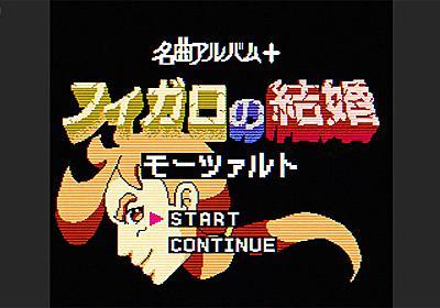 【再放送】「フィガロの結婚」が8ビットゲーム仕立てに!? 名曲アルバム+(プラス) |NHK_PR|NHKオンライン