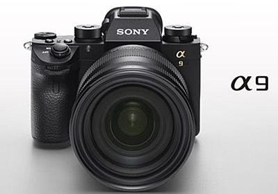Sony α9は次世代カメラの新基準となりうるか?スゴいスペックをまとめてみた[妄想レビュー] | studio9