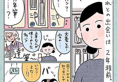 """いくたはな🖋漫画家 on Twitter: """"字が汚いけど万年筆買って良かったって話。(1/3) https://t.co/MeeloXnmuK"""""""