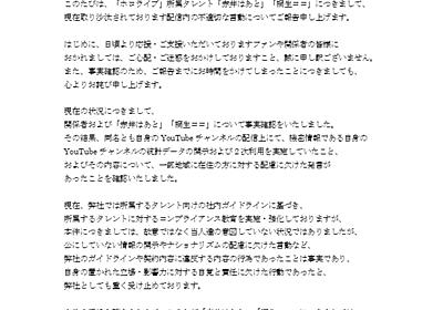 桐生ココと赤井はあと謹慎、あと二枚舌と国際問題|サメ台風|note