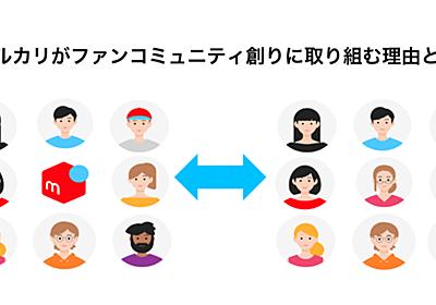 メルカリがファンコミュニティ創りに取り組む理由とは|うえむー | Kazuto Uemura|note