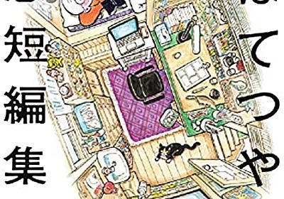 ちばてつやとトキワ荘の縁を描いた「トモガキ」の前半がtwitterにUPされた - INVISIBLE D. ーQUIET & COLORFUL PLACE-
