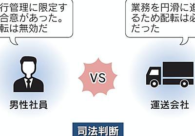 「ジョブ型」映す、職歴尊重の判決 専門外への配転無効: 日本経済新聞