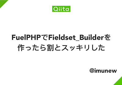 FuelPHPでFieldset_Builderを作ったら割とスッキリした - Qiita