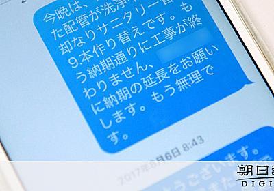 66歳過労自殺、日立を提訴「身分不安定な高齢者犠牲」:朝日新聞デジタル