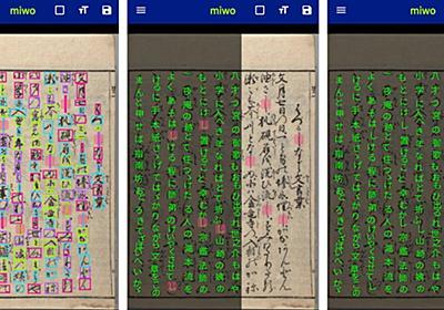 "AIで""くずし字""を解読するスマホアプリが無料公開 コンペ1位の認識モデル採用 - ITmedia NEWS"