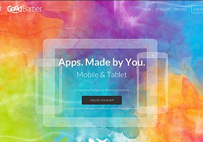 非アプリ制作者でもスマフォアプリが簡単に作れるGoodBarBerが凄い! | バンクーバーのうぇぶ屋