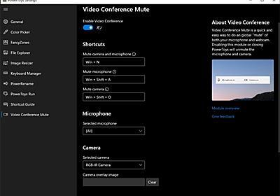 オンライン会議に便利! ~ホットキーでカメラ・音声をON/OFFする機能が「PowerToys」に - 窓の杜