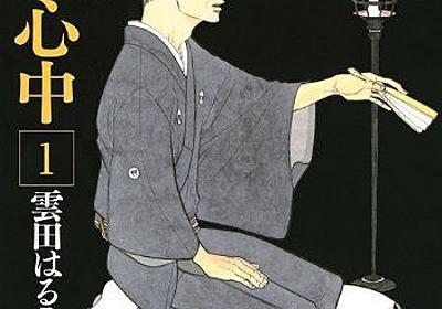 講談社漫画賞に昭和元禄落語心中、たいようのいえなど - コミックナタリー