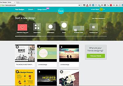 ブラウザ上で簡単にできる!インフォグラフィックやプレゼンテーション用の魅力ある画像が作成できる無料サービス -Canva | コリス