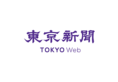 会食ではなく会見を 菅首相との記者懇談会に東京新聞は欠席:東京新聞 TOKYO Web