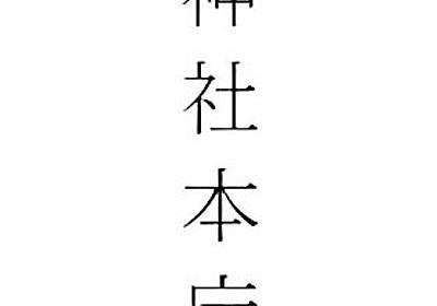 神社本庁の田中恆清総長が辞意、原因は本サイトが追及してきた不動産不正取引疑惑! 神社界にはまだまだ深い闇が|LITERA/リテラ