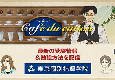 勉強に必要な「読解力」を身につける方法|Cafeducation
