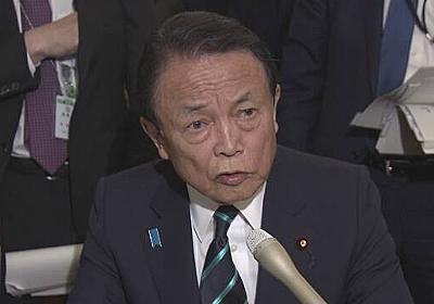 臨時休校「かかる経費は政府が払う」財務相 | NHKニュース