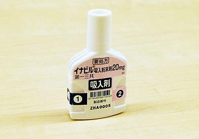 タミフルの5分の1の回数で治療できる、純国産の抗インフルエンザ薬「イナビル吸入粉末剤20mg」を入手しました - GIGAZINE