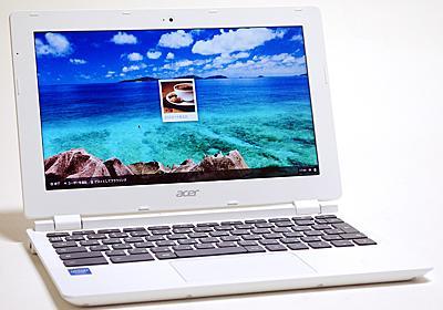 【西川和久の不定期コラム】日本エイサー「Chromebook CB3-111」 ~IEEE 802.11acに対応し、軽量・薄型化した11.6型Chromebook! - PC Watch