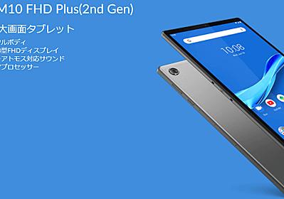 レノボジャパン、10.3型タブレット「Lenovo Tab M10 FHD Plus(2nd Gen)」発表 価格は32,800円から   phablet.jp (ファブレット.jp)