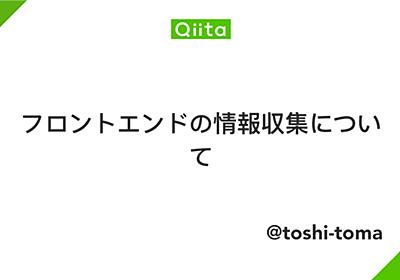 フロントエンドの情報収集について - Qiita