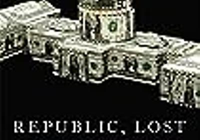 日本の政治問題に対しても示唆的? 〜「Republic, Lost(仮訳:失われた共和国)」 - アニメキャラが行列を作る法律相談所withアホヲタ元法学部生の日常