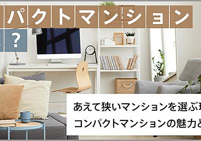 コンパクトマンションとは?あえて狭いマンションを選ぶ理由は?コンパクトマンションの魅力と注意点 | 住まいのお役立ち記事