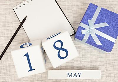 5月18日が何の日か、知っていますか? | 心をつかむ超言葉術 | ダイヤモンド・オンライン