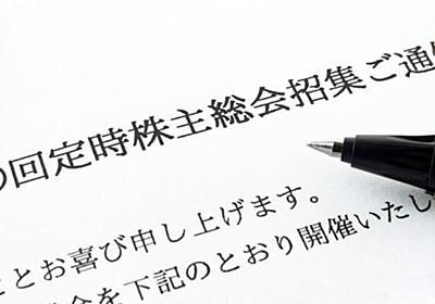 「それなら株は手放す」 総会土産廃止の思わぬ波紋  :日本経済新聞