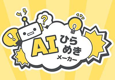 AIひらめきメーカー