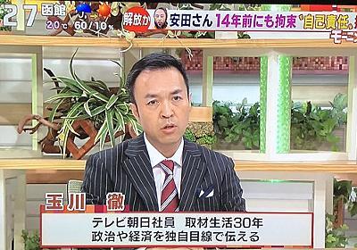 痛いニュース(ノ∀`) : モーニングショー・玉川徹「安田純平氏に敬意をもちたい。英雄として迎えるべき」 - ライブドアブログ