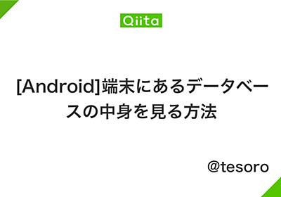 [Android]端末にあるデータベースの中身を見る方法 - Qiita